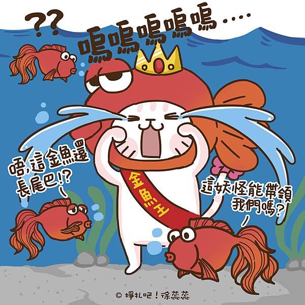 金魚腦03.jpg