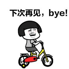 再見04.png