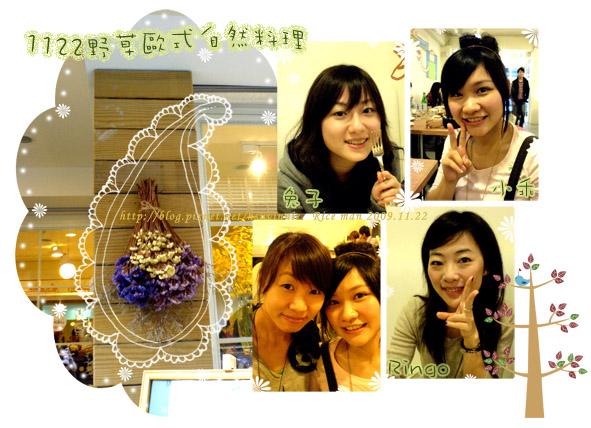 1122野草歐式自然料理.jpg