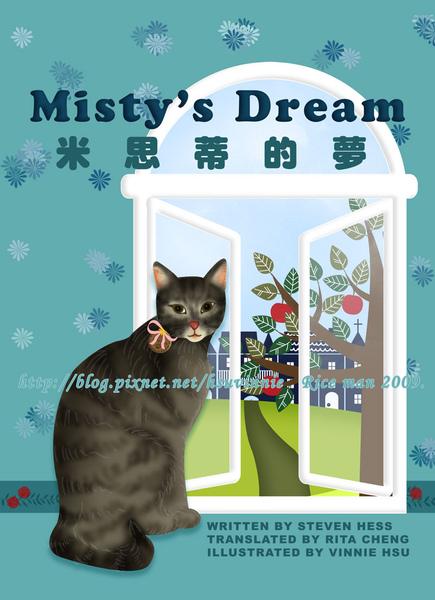 Misty's-Dream封面.jpg