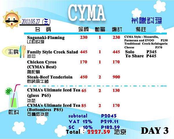 CYMA  價錢.jpg