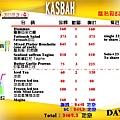 價錢 KASBAH.jpg