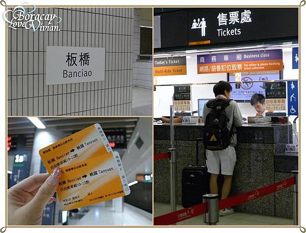 板橋車站買車票到桃園