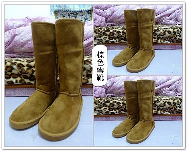 第八雙~~棕色雪靴!! (老妹的)