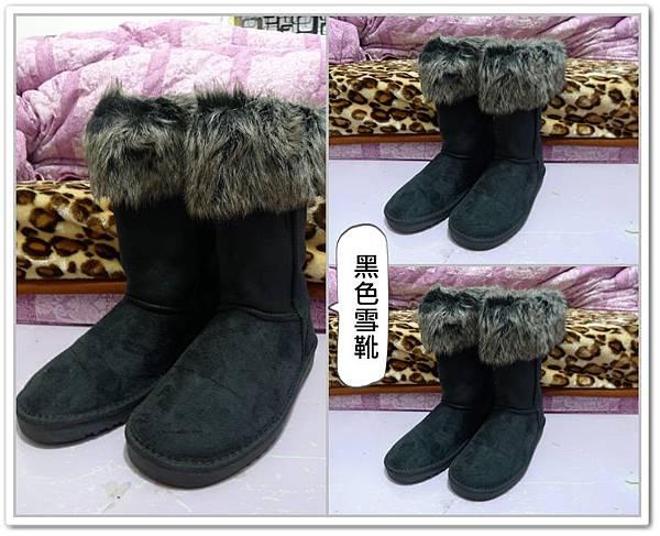 黑色雪靴  D+AF士林門市購買