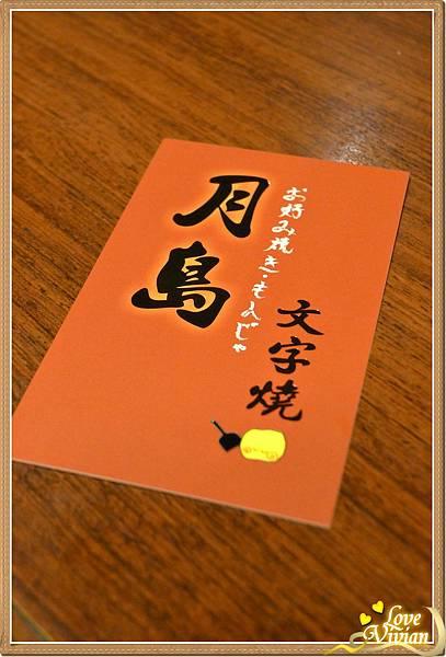 月島文字燒  (忠孝店)