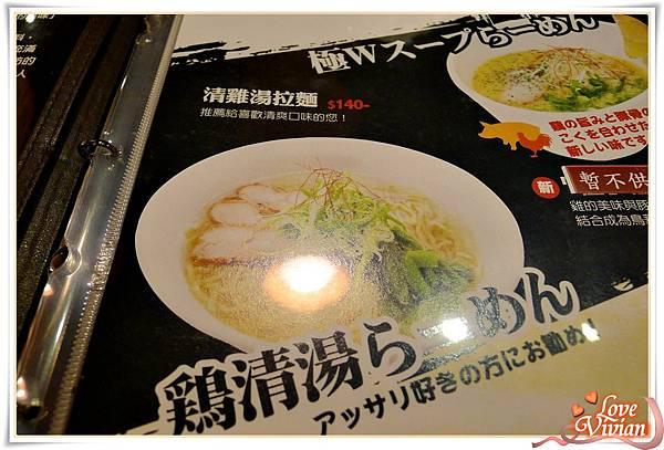 清雞湯拉麵  140元