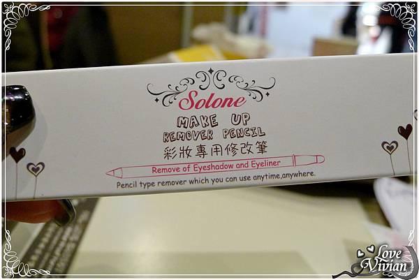 Solone 彩妝專用修正筆