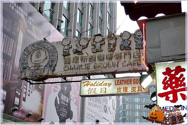 查理布朗咖啡專門店(香港)