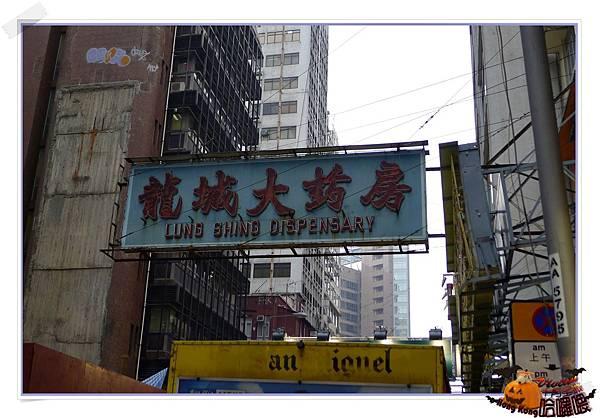 龍成大藥局.jpg