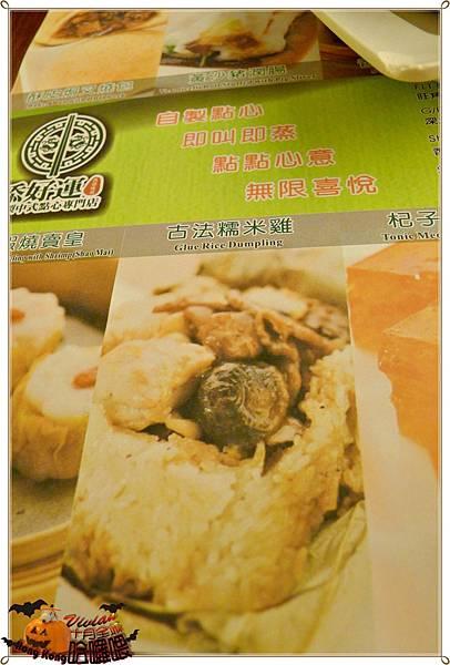 古法糯米雞     $24.jpg
