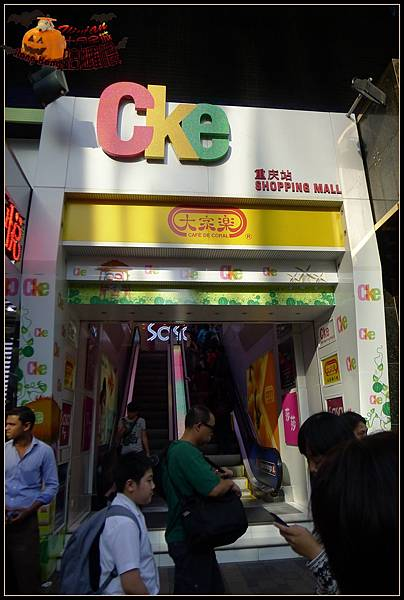 CKE 重慶站.jpg