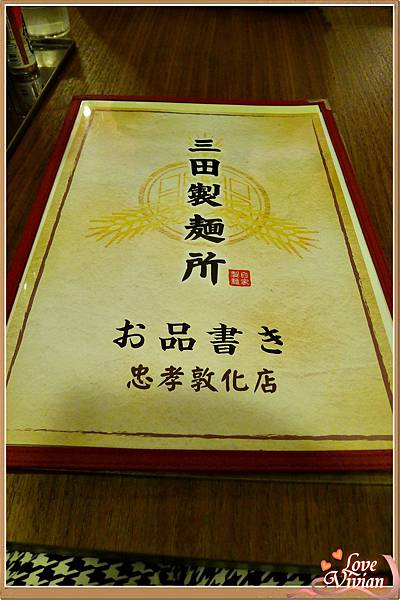 三田製麵所菜單.jpg