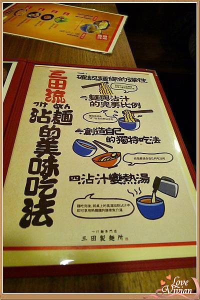 很可愛的沾麵吃法介紹.jpg