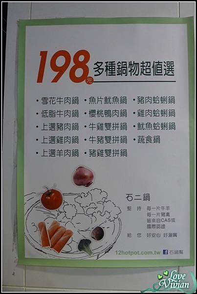 198鍋物.jpg