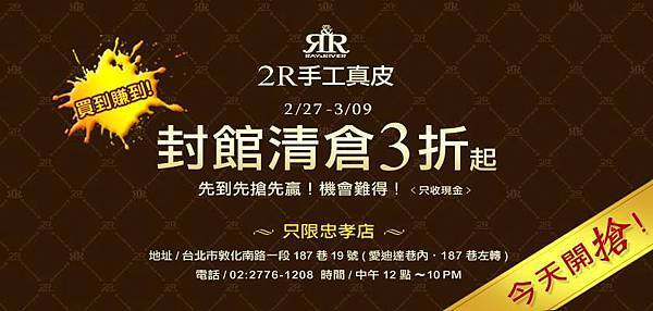 2014 2R 清倉特賣.jpg