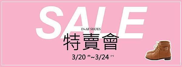2014 D+AF 特賣會  (1).jpg