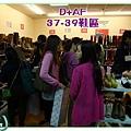 D+AF 37.38.39 鞋區.jpg