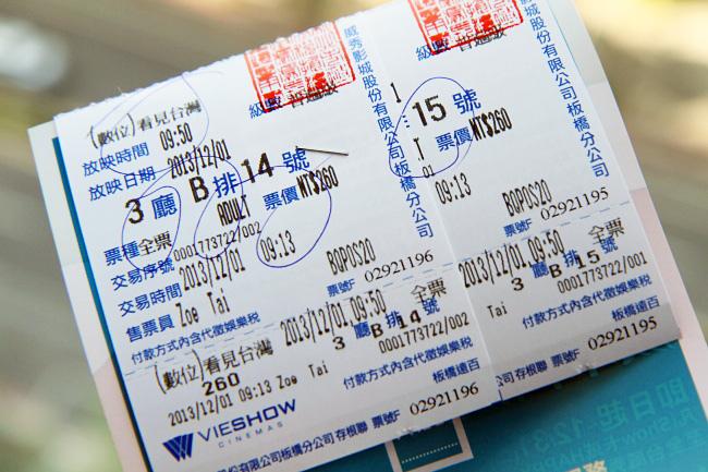 看見台灣3.JPG