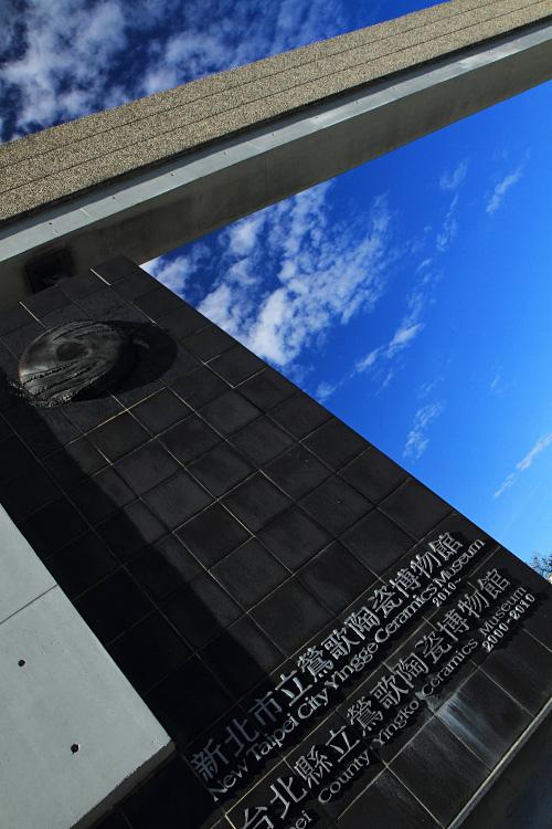 2013鶯歌陶瓷博物館2