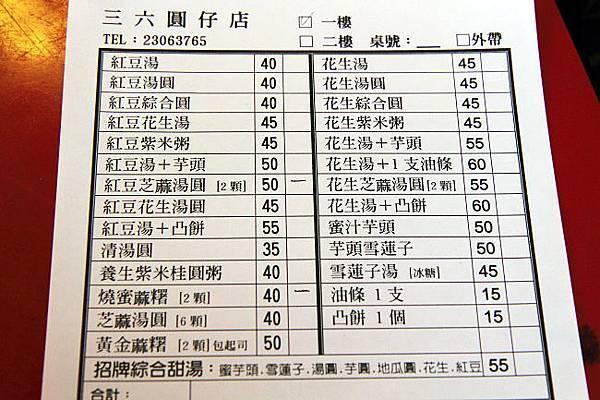 龍山寺美食巡禮11