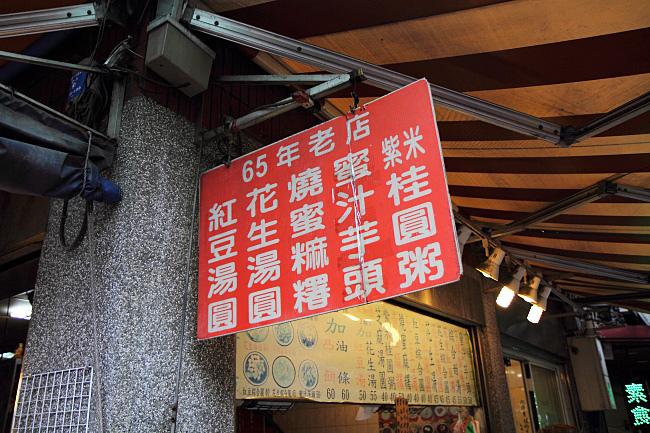 龍山寺美食巡禮12