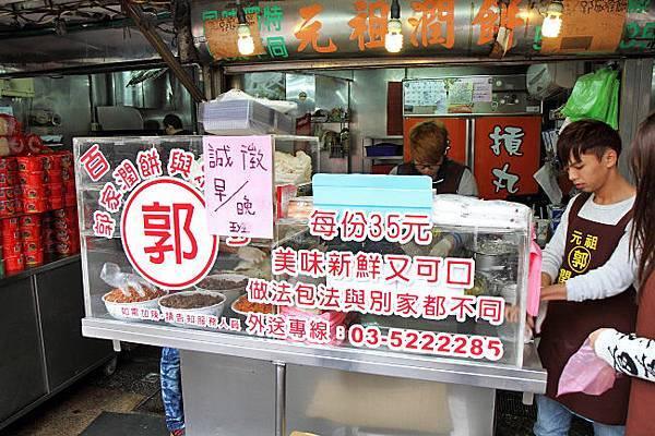 新竹城隍廟美食10