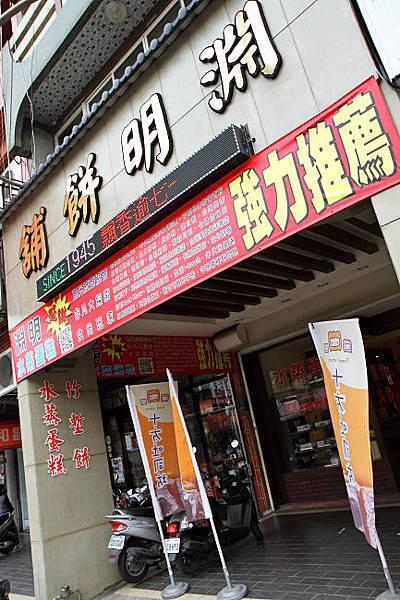 新竹城隍廟美食13