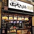 東京自由行25
