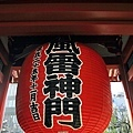東京自由行38