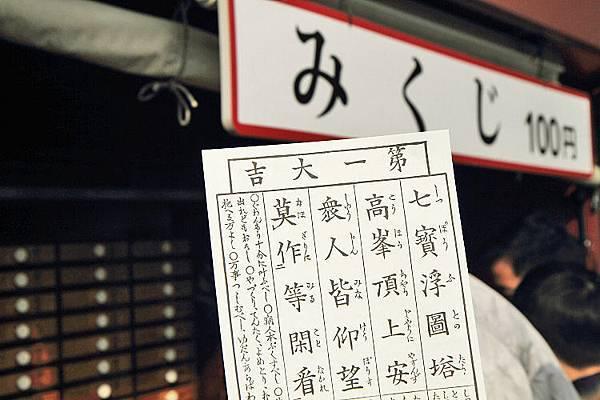 東京自由行54