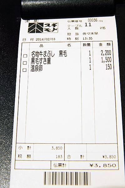 東京自由行135