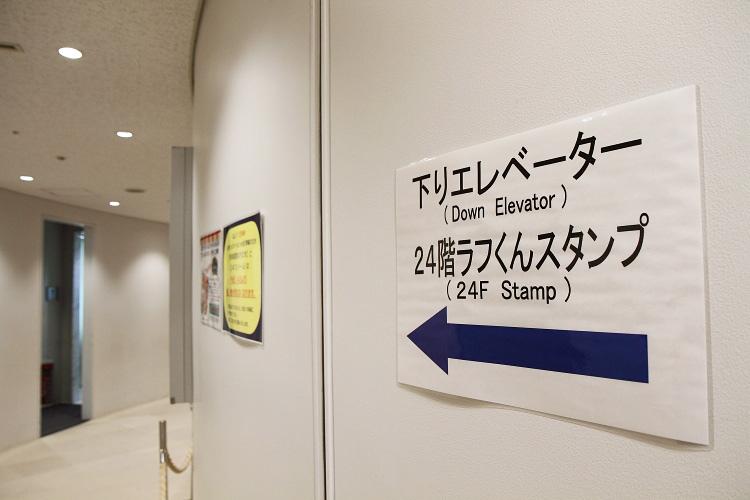 東京自由行155