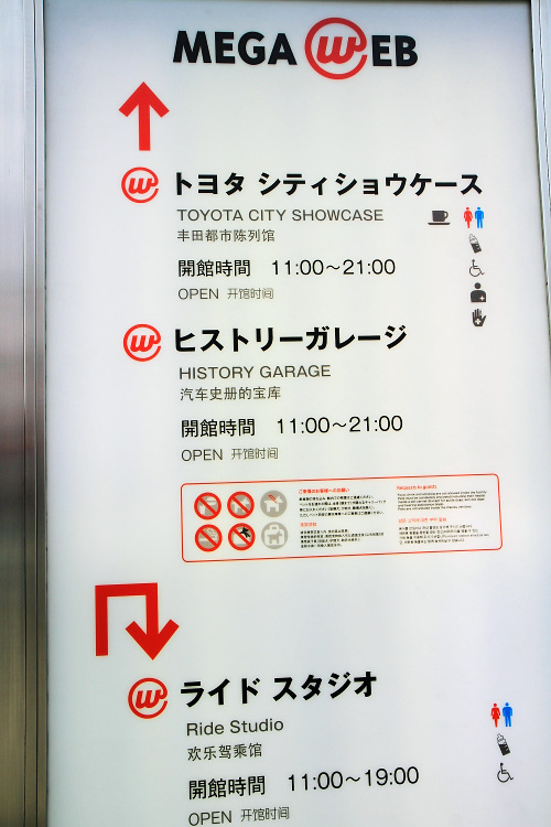 東京自由行362