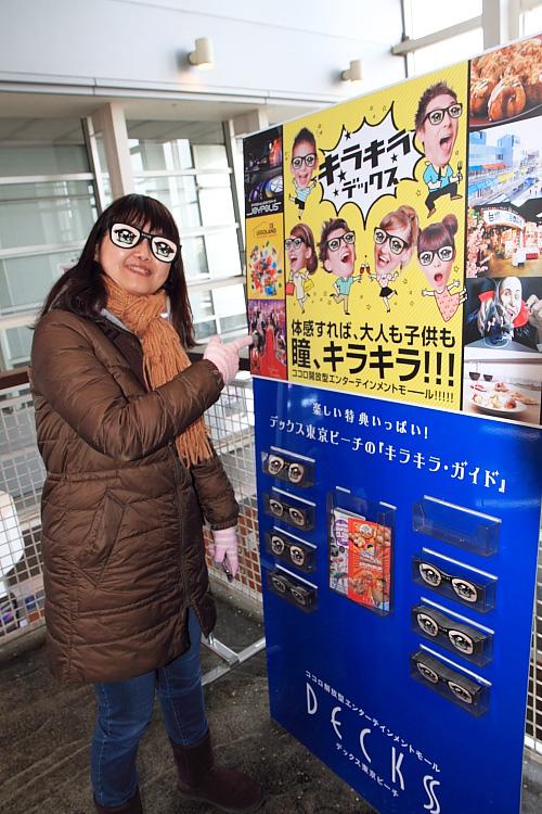 東京自由行420