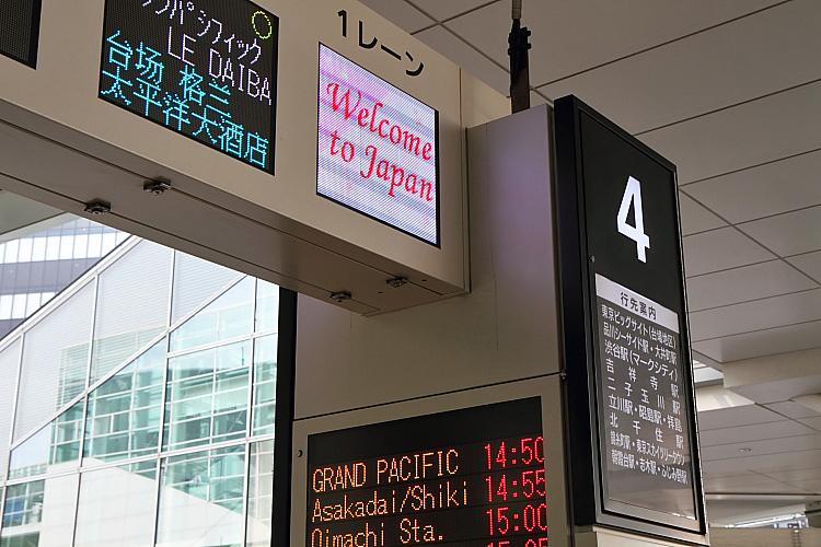 東京自由行523