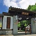 花蓮慶修院1