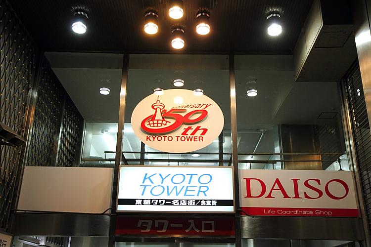 2015日本關西遊102
