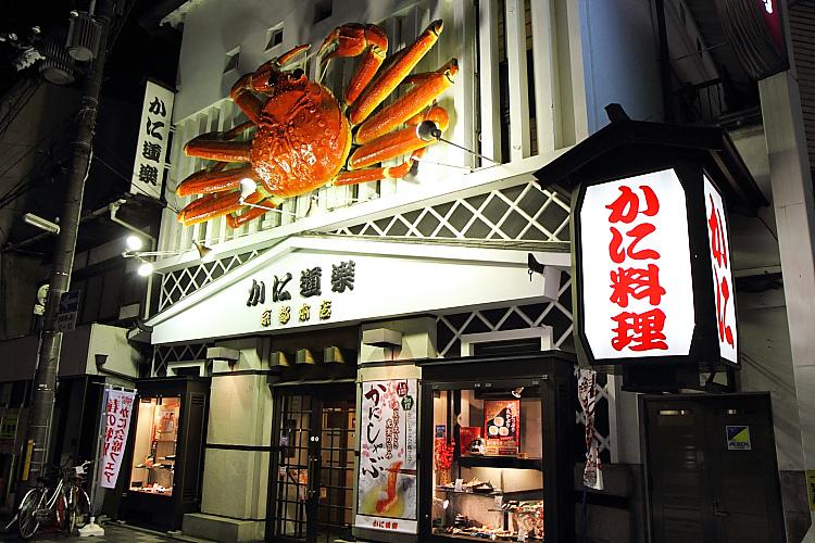 2015日本關西遊115
