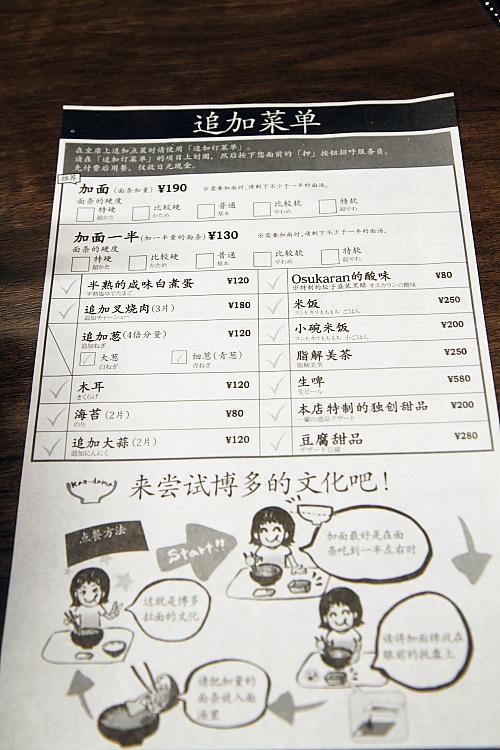 2015日本關西遊390