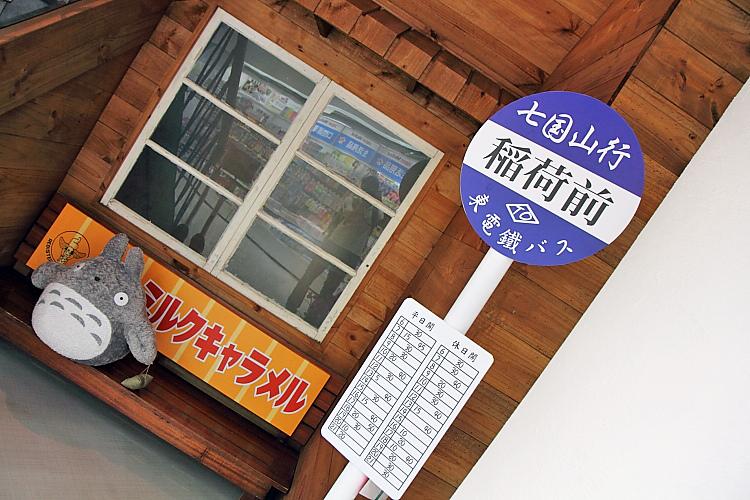 日藥本舖博物館2