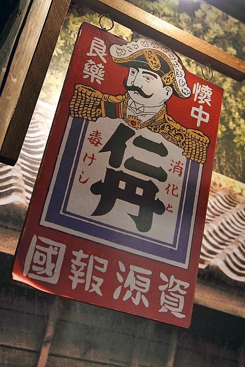 日藥本舖博物館15