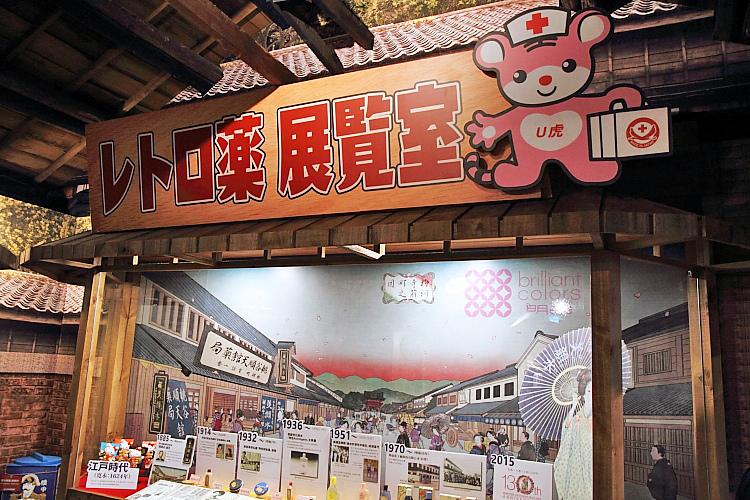 日藥本舖博物館22