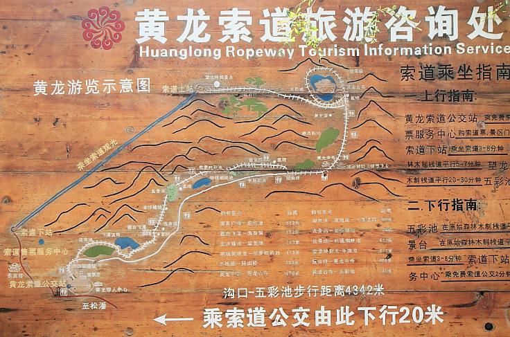 黃龍風景區3.JPG
