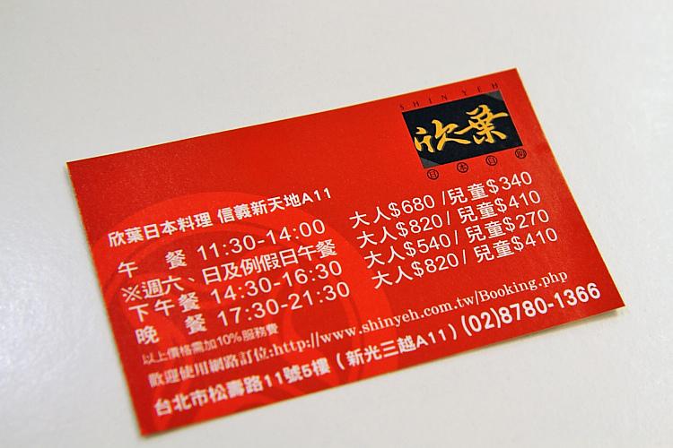 欣葉日本料理30