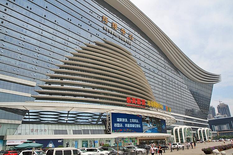 環球購物中心1
