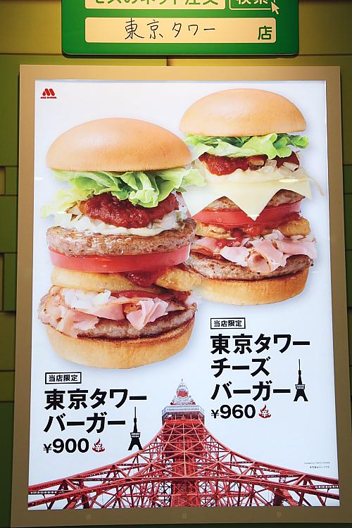 東京輕井澤12