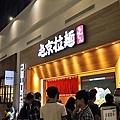 林口三井outlet49