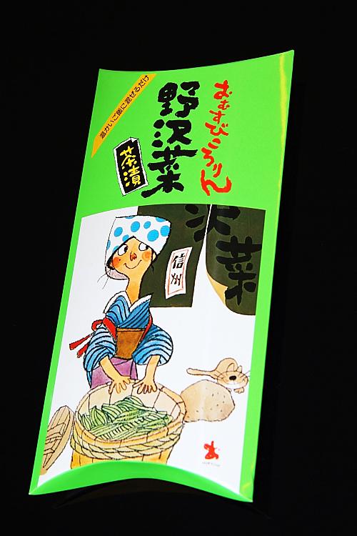 東京輕井澤189