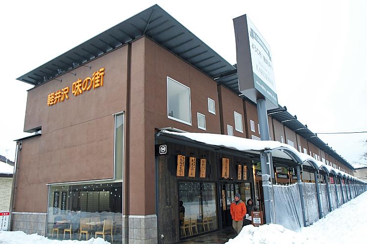 東京輕井澤192